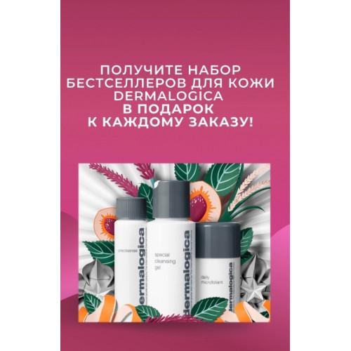 """""""Набір бестселерів очищення і сяйво шкіри"""" від бренду Dermalogica у подарунок!"""