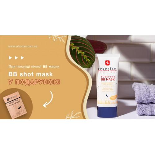 Одержуйте BB shot mask від бренда Erborian у подарунок!