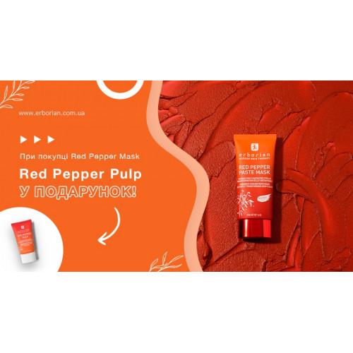 Одержуйте крем гель для обличчя Червоний перець (20мл) від бренда Erborian – у подарунок!