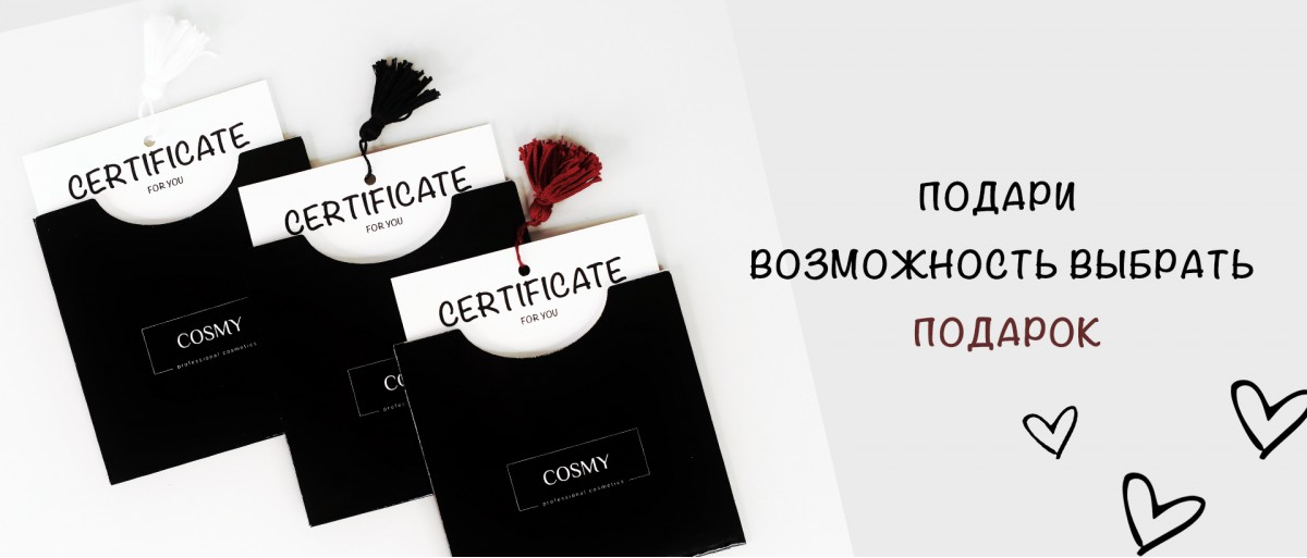 Акции cosmy.com.ua