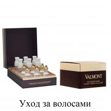 Valmont Уход за волосами