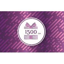 Подарочный сертификат 1500грн