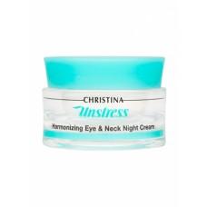 Гармонизирующий ночной крем для кожи вокруг глаз и шеи - Christina Unstress Harmonizing Night Cream For Eye And Neck